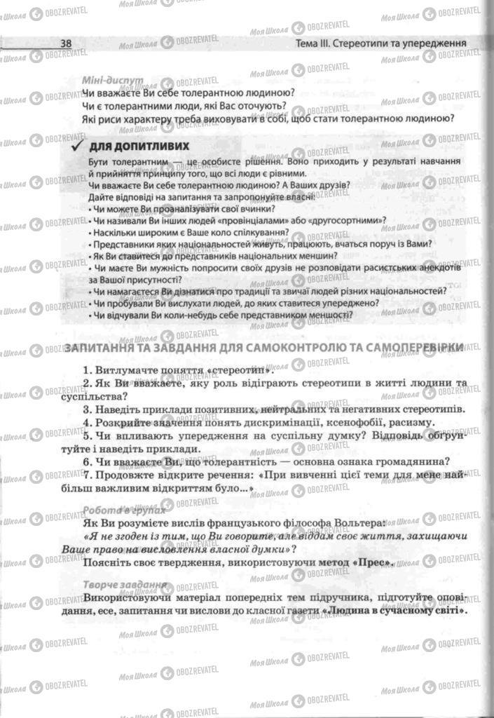 Підручники Людина і світ 11 клас сторінка 38