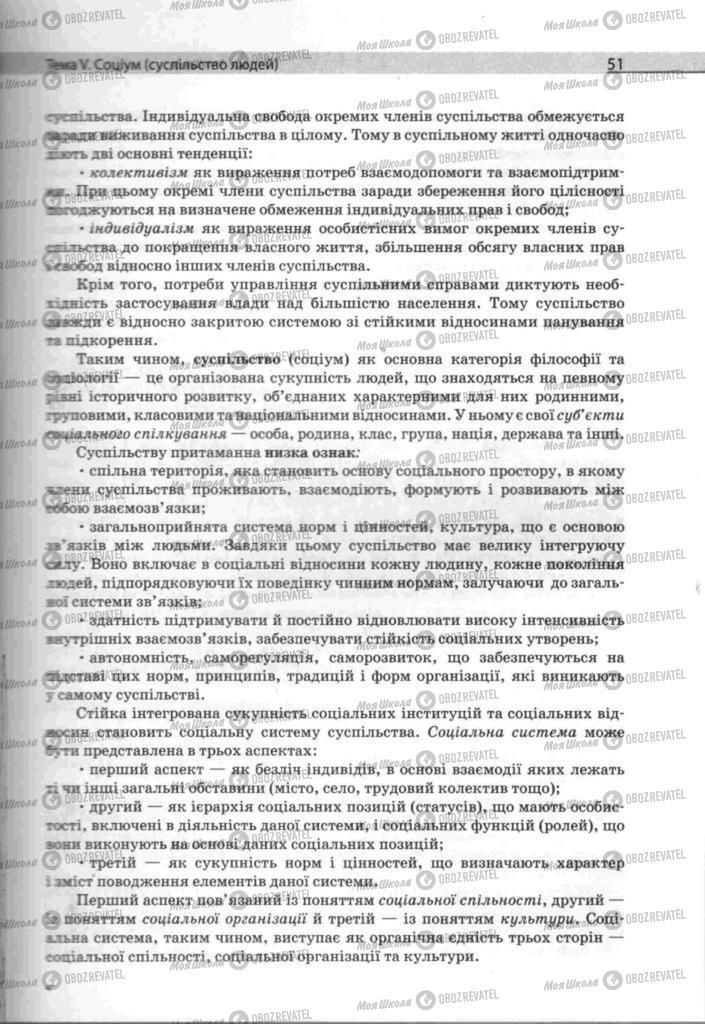 Учебники Человек и мир 11 класс страница  51