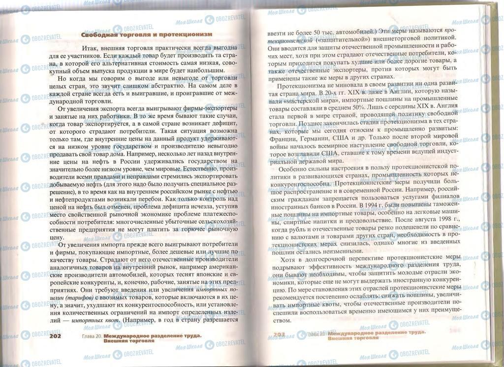 Учебники Экономика 11 класс страница  202-203