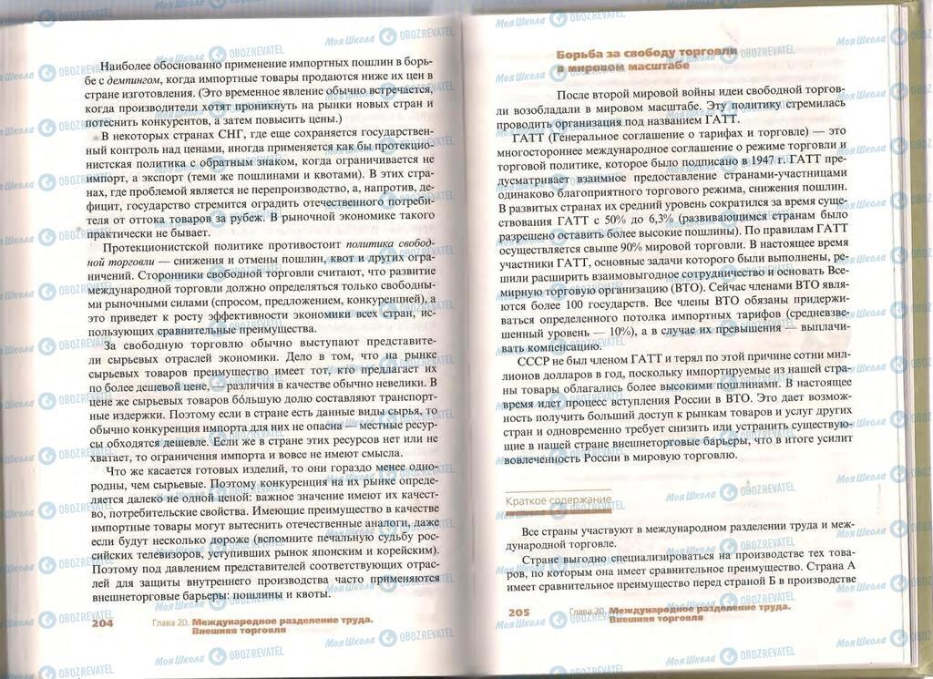 Підручники Економіка 11 клас сторінка  204-205
