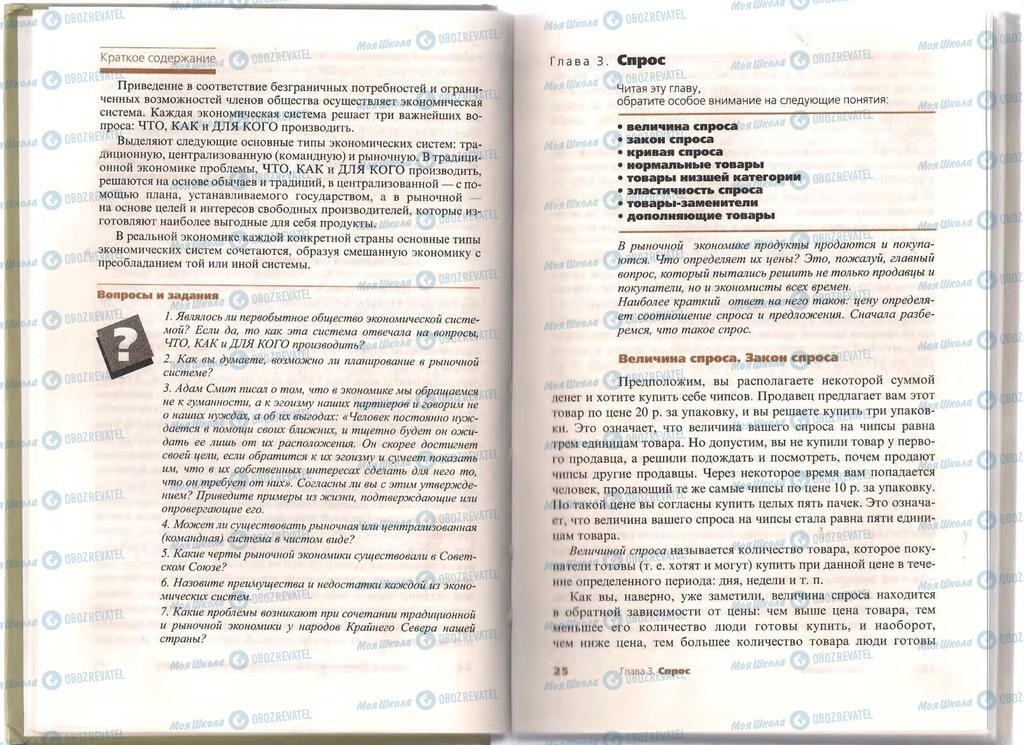 Підручники Економіка 11 клас сторінка 24-25