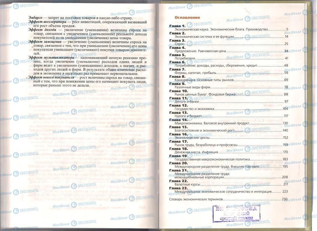 Підручники Економіка 11 клас сторінка  238-239