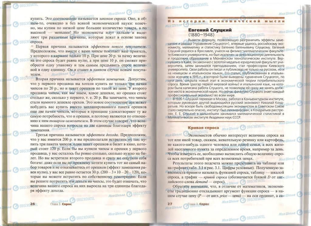 Підручники Економіка 11 клас сторінка  26-27