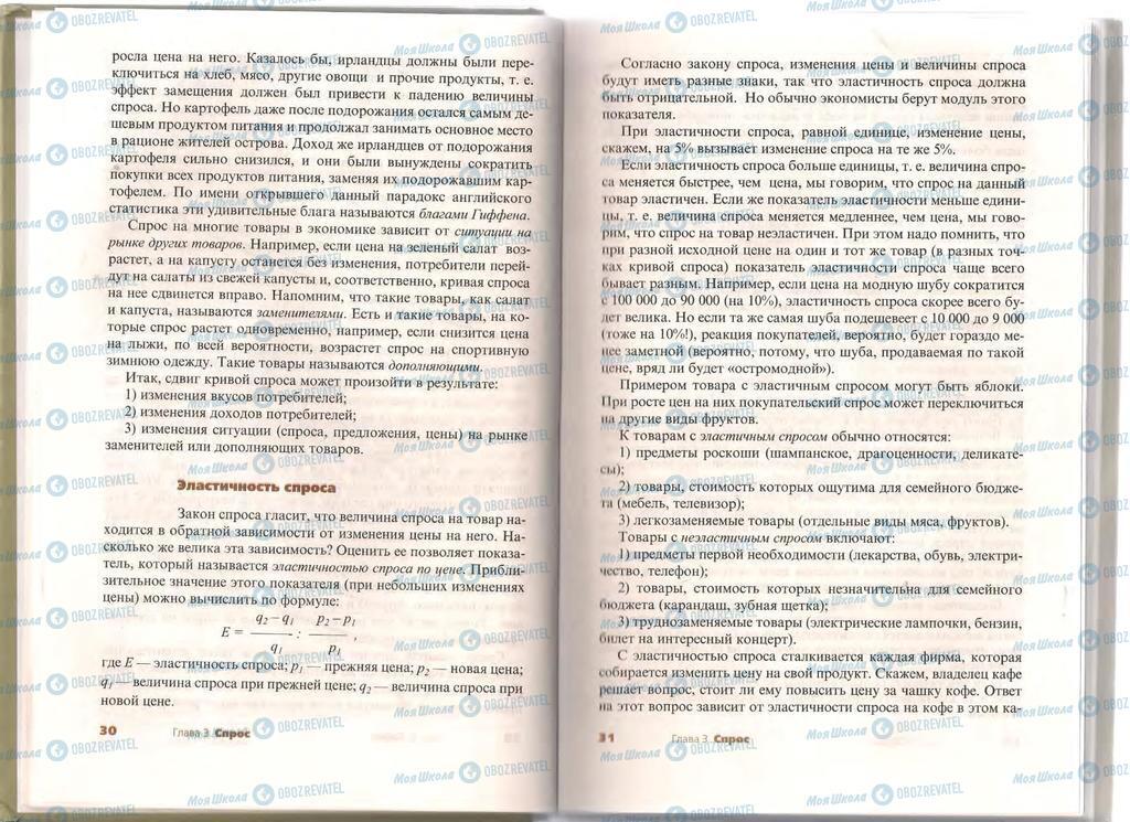Підручники Економіка 11 клас сторінка  30-31