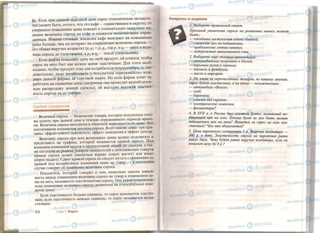 Підручники Економіка 11 клас сторінка  32-33