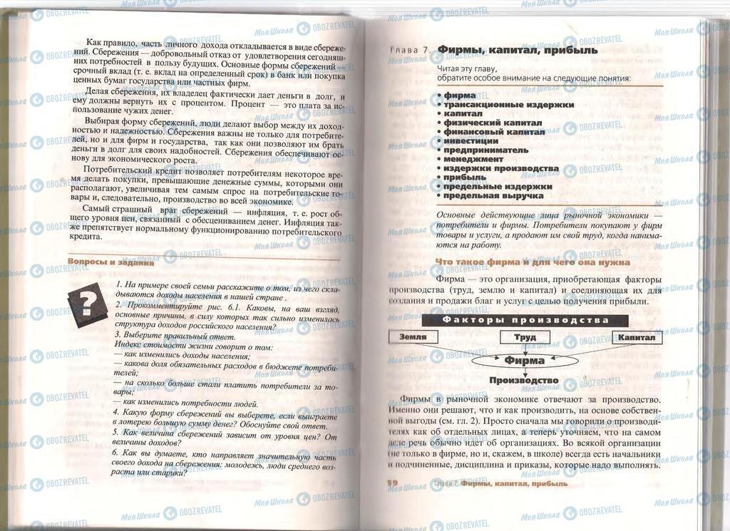 Підручники Економіка 11 клас сторінка  58-59