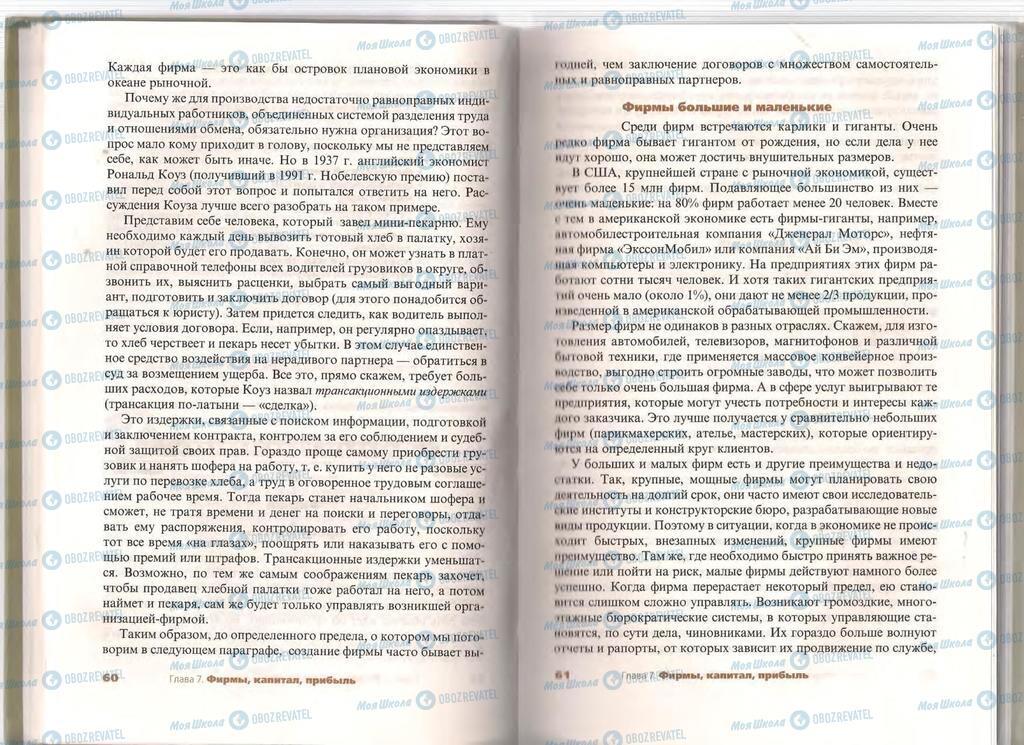 Підручники Економіка 11 клас сторінка  60-61