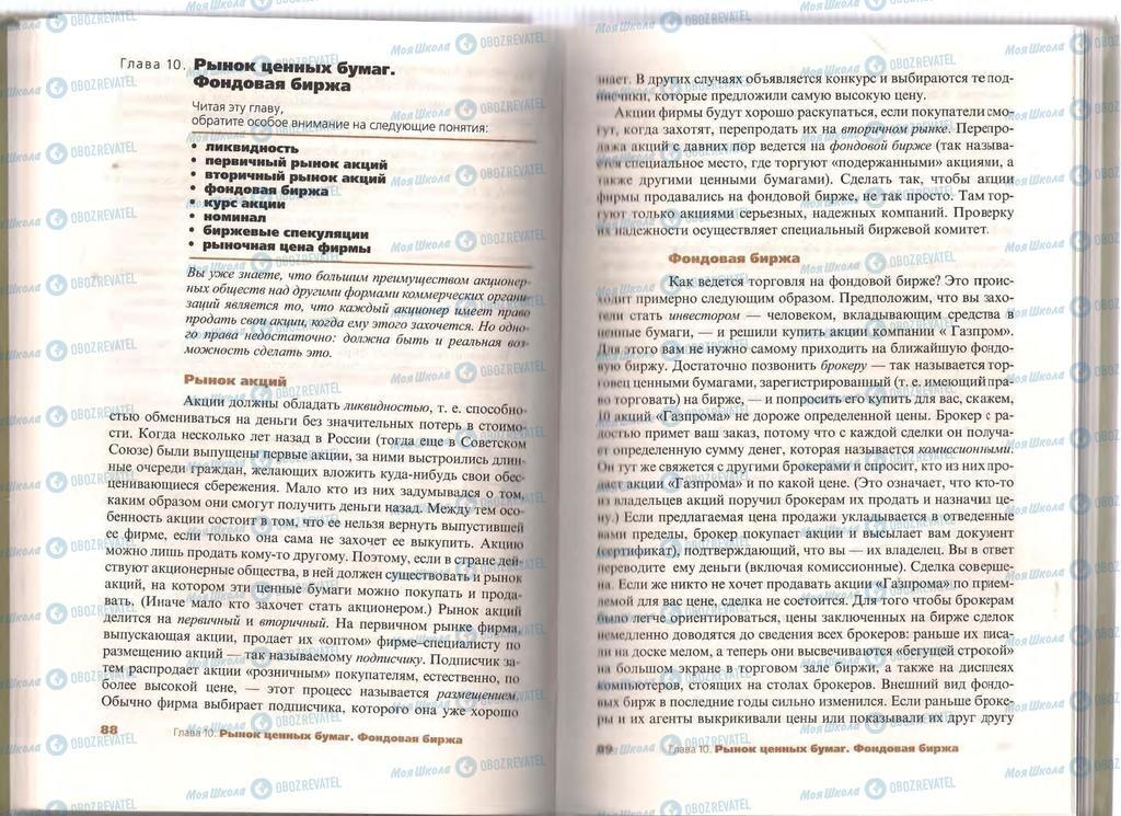 Учебники Экономика 11 класс страница 88-89