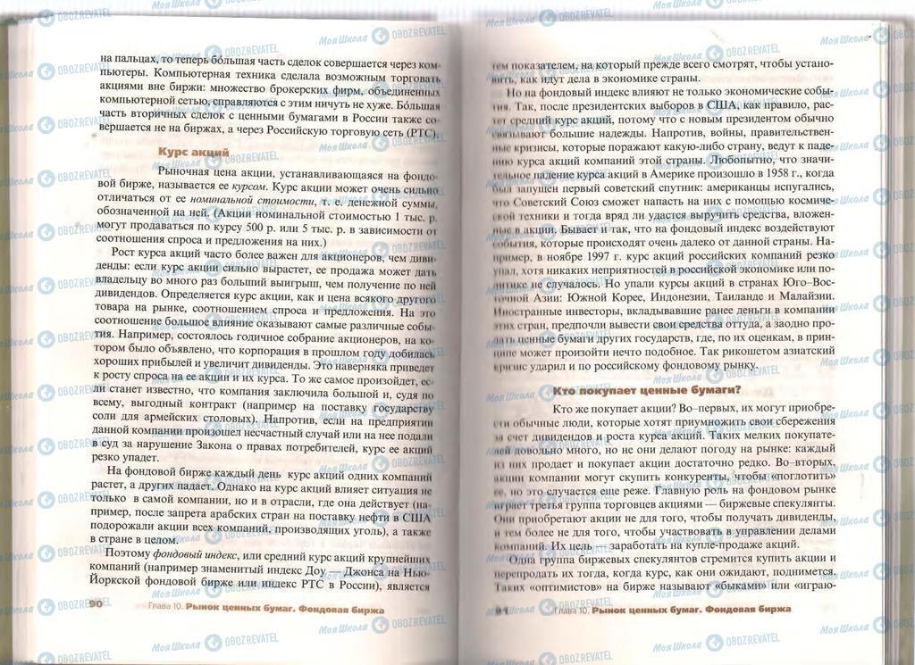 Учебники Экономика 11 класс страница  90-91