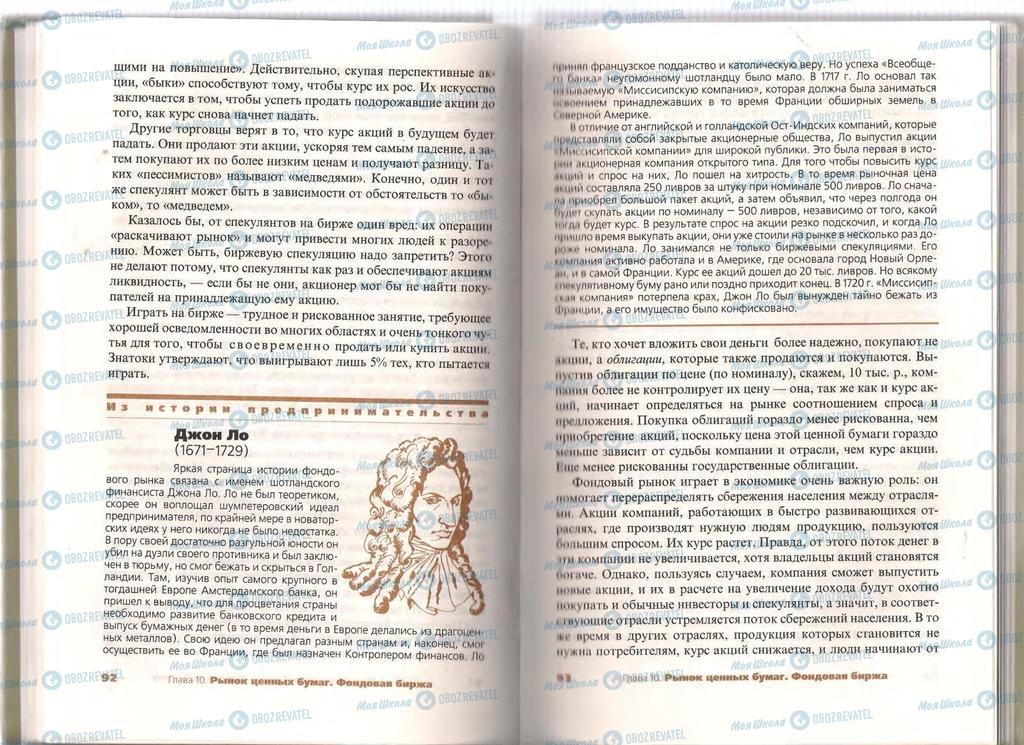 Учебники Экономика 11 класс страница  92-93