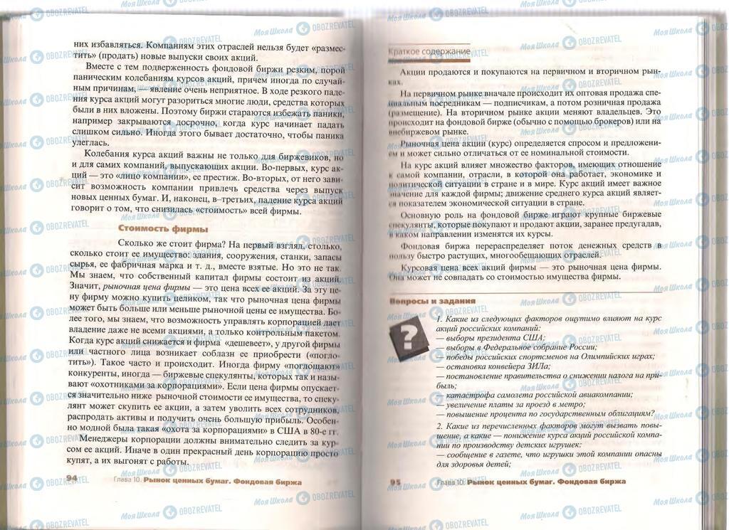 Підручники Економіка 11 клас сторінка  94-95