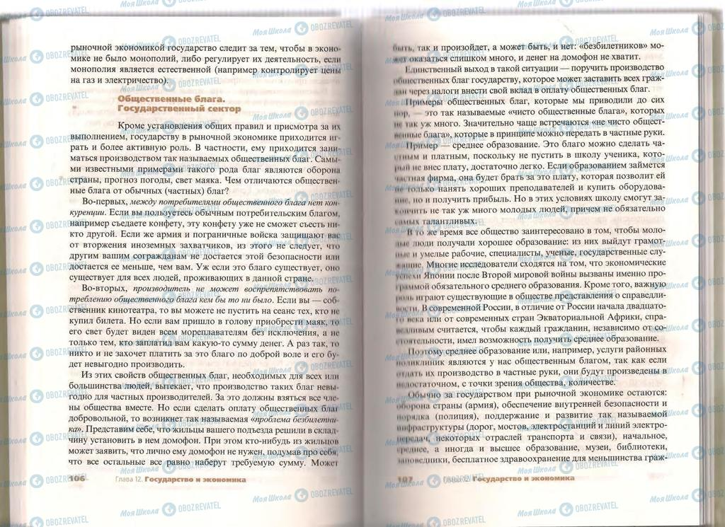 Підручники Економіка 11 клас сторінка  106-107