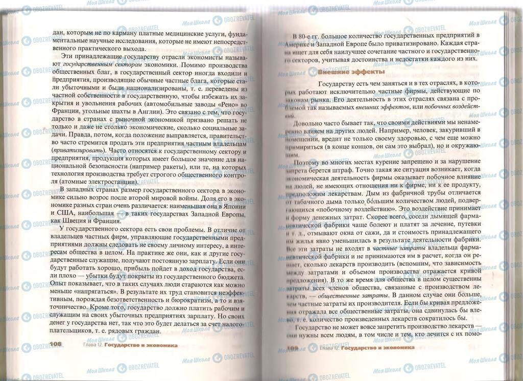 Підручники Економіка 11 клас сторінка  108-109