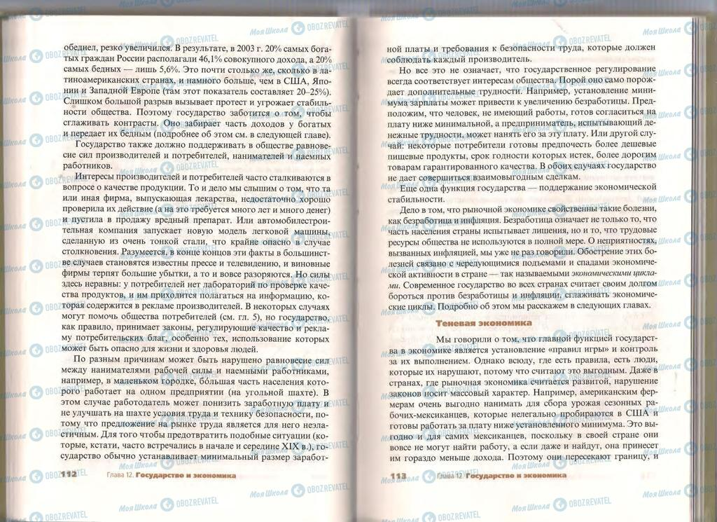 Підручники Економіка 11 клас сторінка  112-113