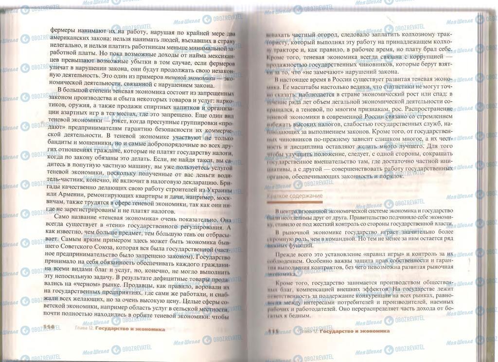 Підручники Економіка 11 клас сторінка  114-115