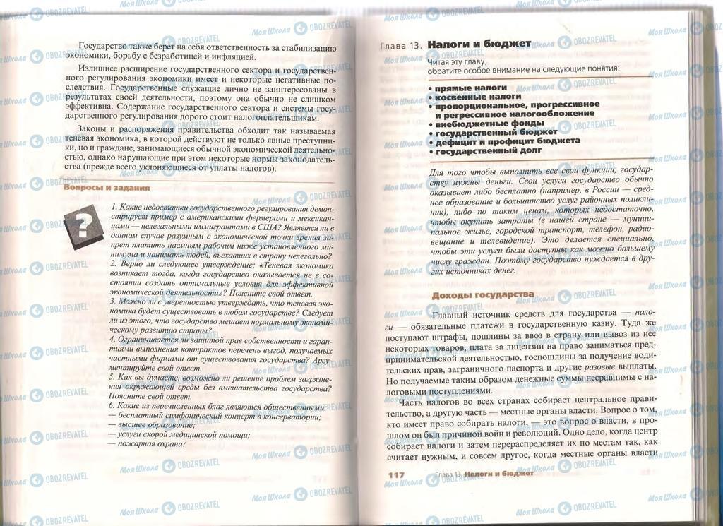 Підручники Економіка 11 клас сторінка  116-117