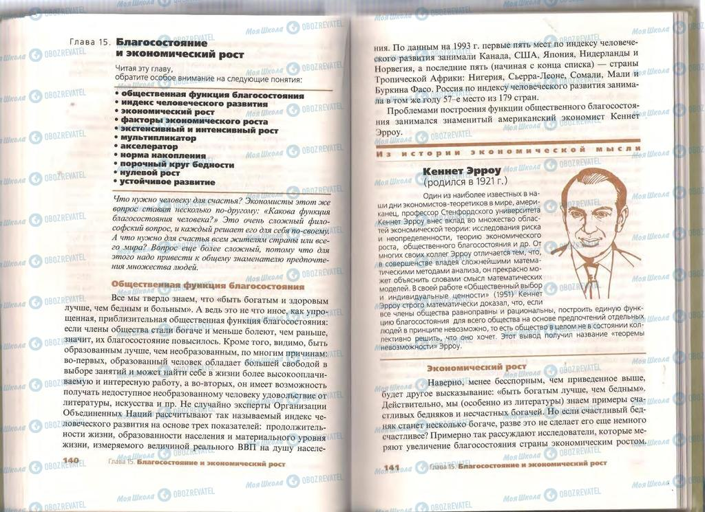 Підручники Економіка 11 клас сторінка  140-141