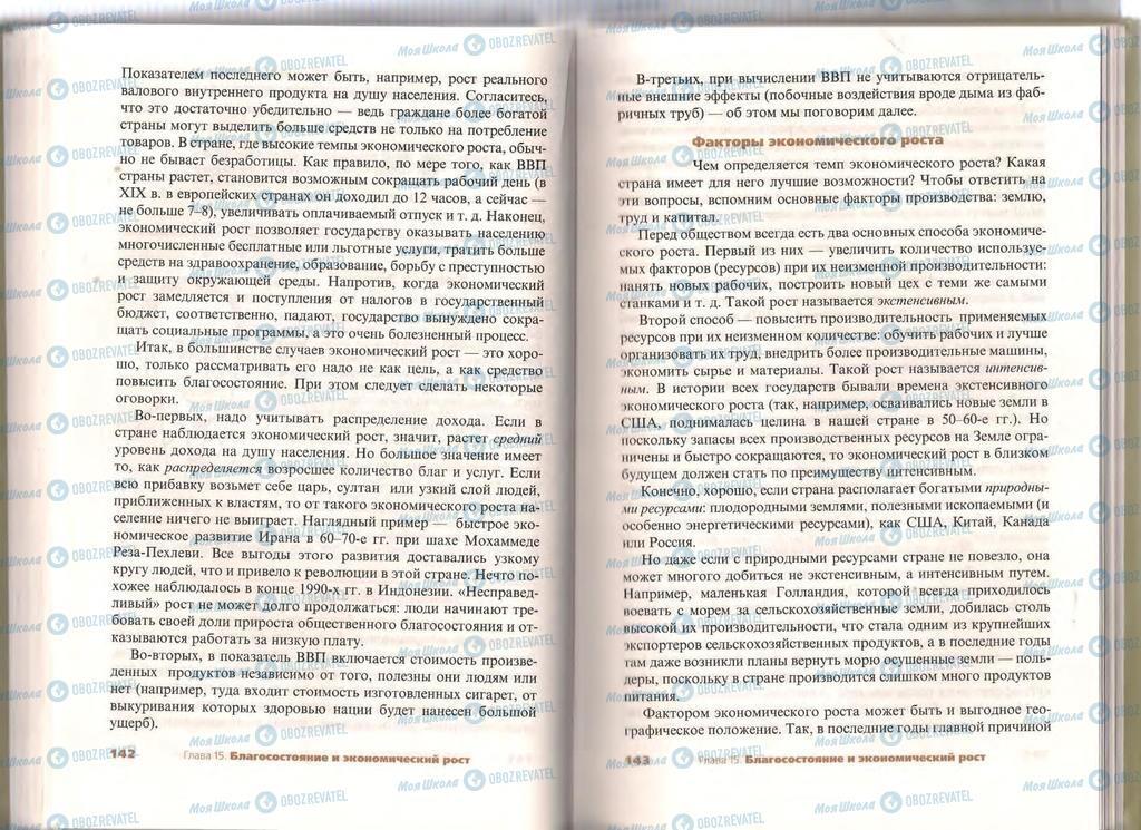 Учебники Экономика 11 класс страница  142-143