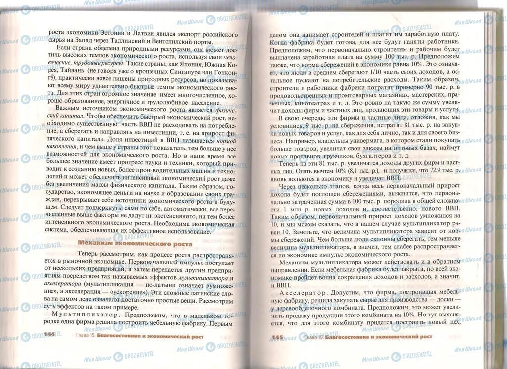 Підручники Економіка 11 клас сторінка  144-145