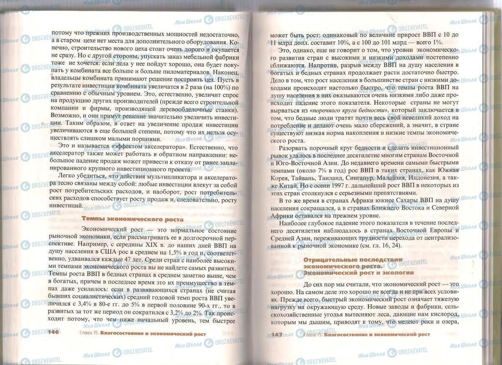 Підручники Економіка 11 клас сторінка  146-147