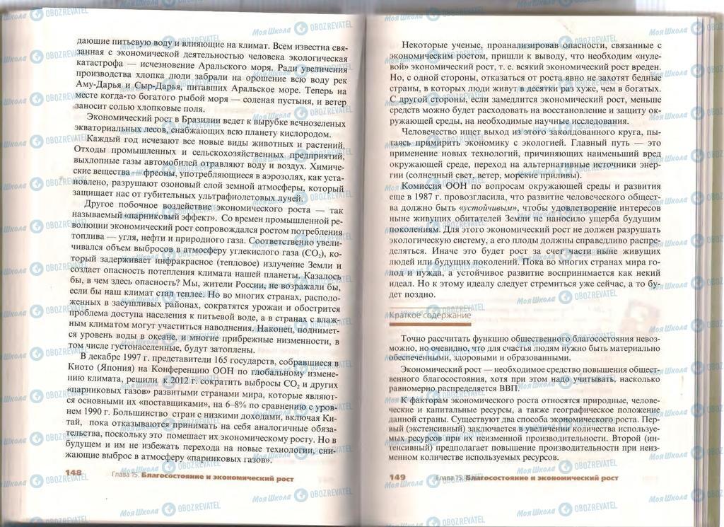 Учебники Экономика 11 класс страница  148-149