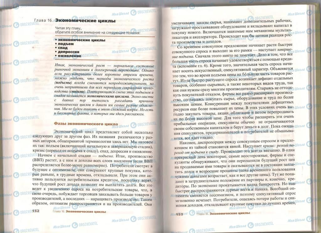 Підручники Економіка 11 клас сторінка  152-153