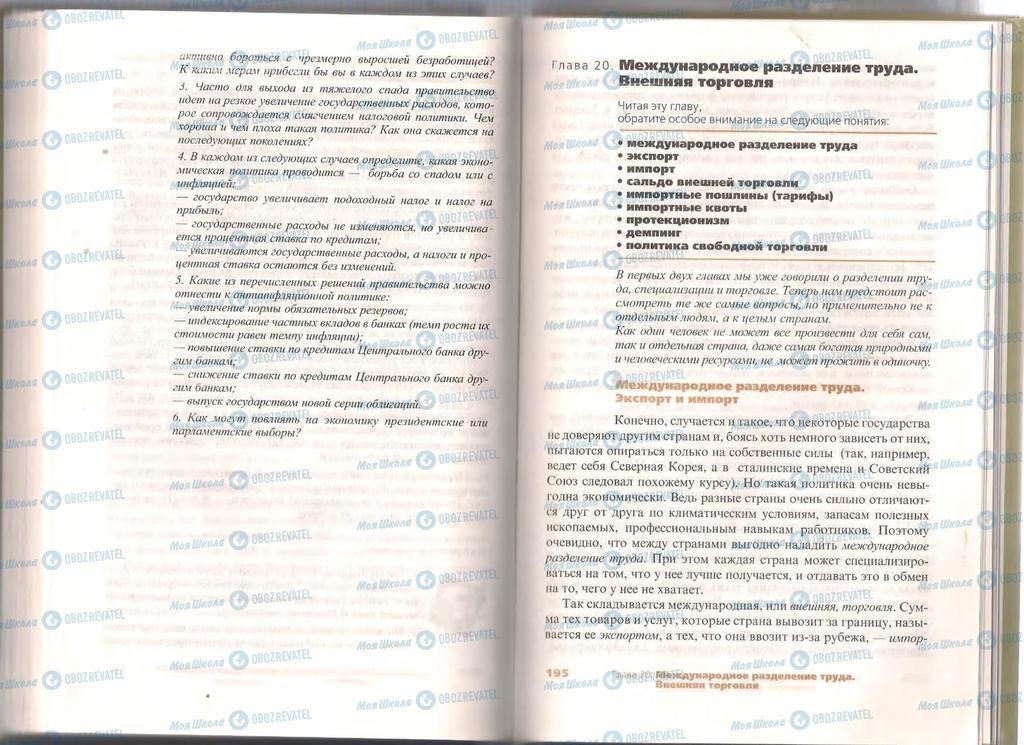 Підручники Економіка 11 клас сторінка  194-195