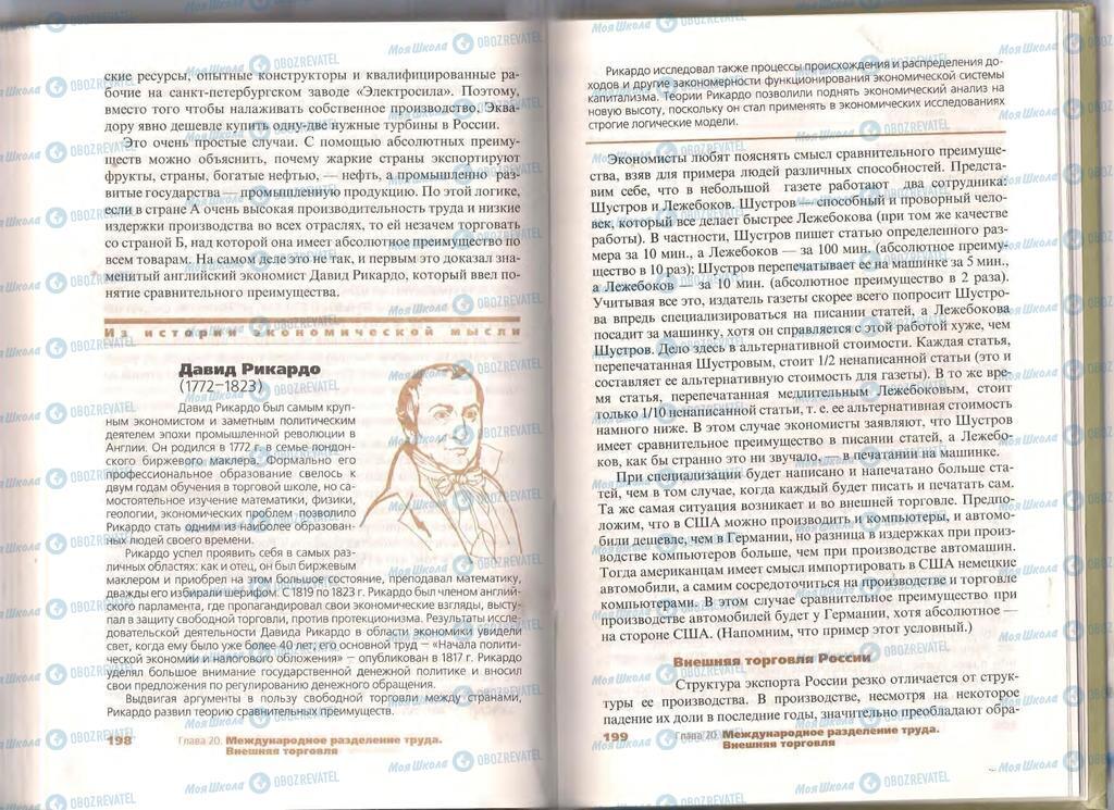 Підручники Економіка 11 клас сторінка  198-199