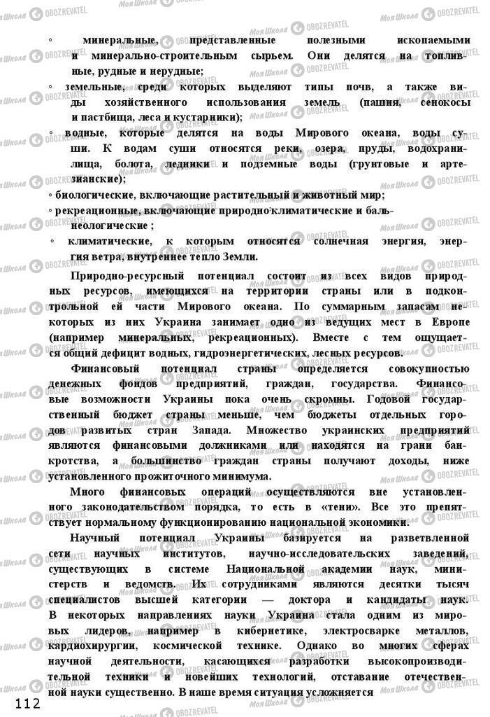 Підручники Економіка 11 клас сторінка 112