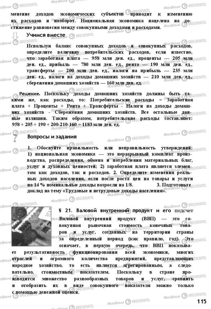 Підручники Економіка 11 клас сторінка 115