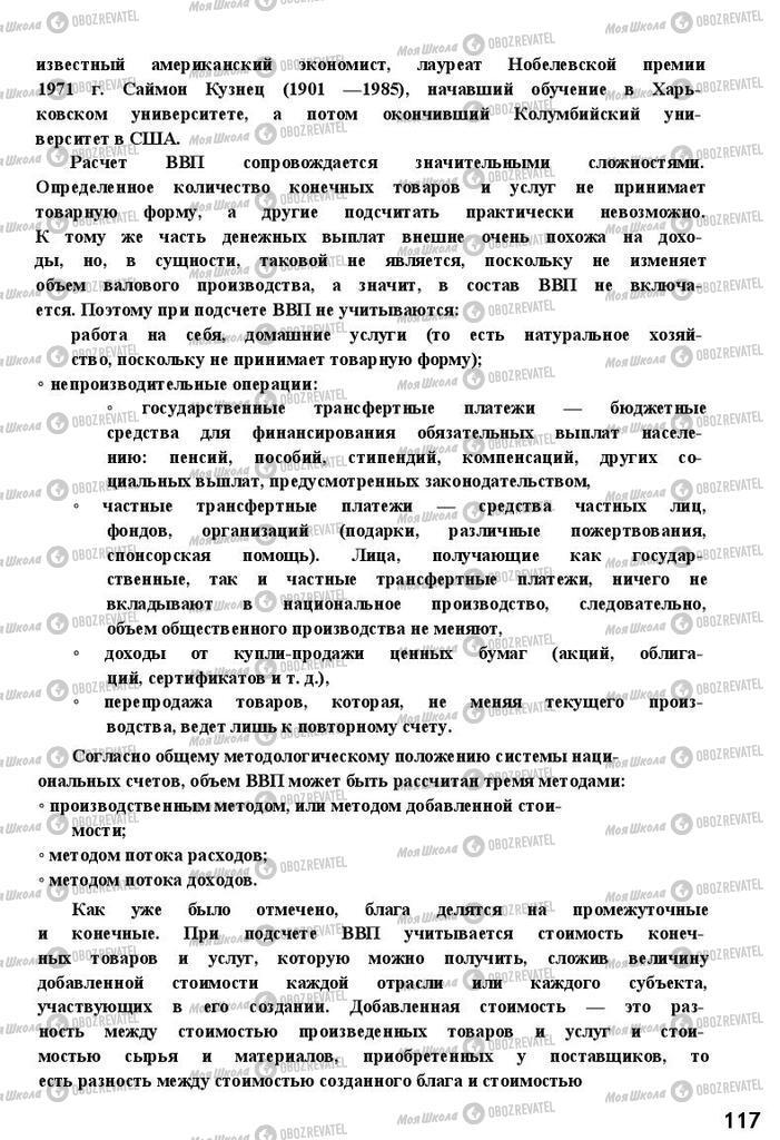 Підручники Економіка 11 клас сторінка 117