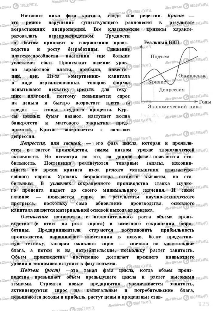 Підручники Економіка 11 клас сторінка  125