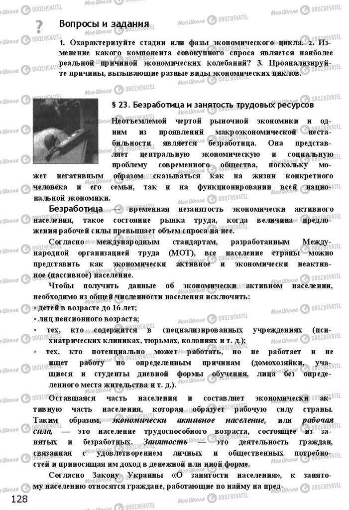 Підручники Економіка 11 клас сторінка 128