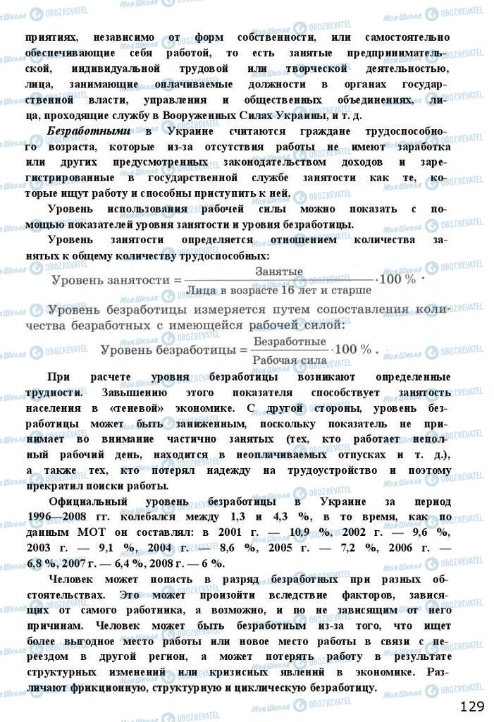 Підручники Економіка 11 клас сторінка 129