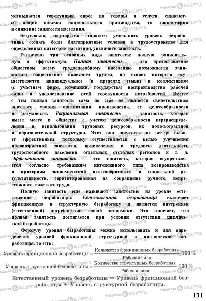 Підручники Економіка 11 клас сторінка 131