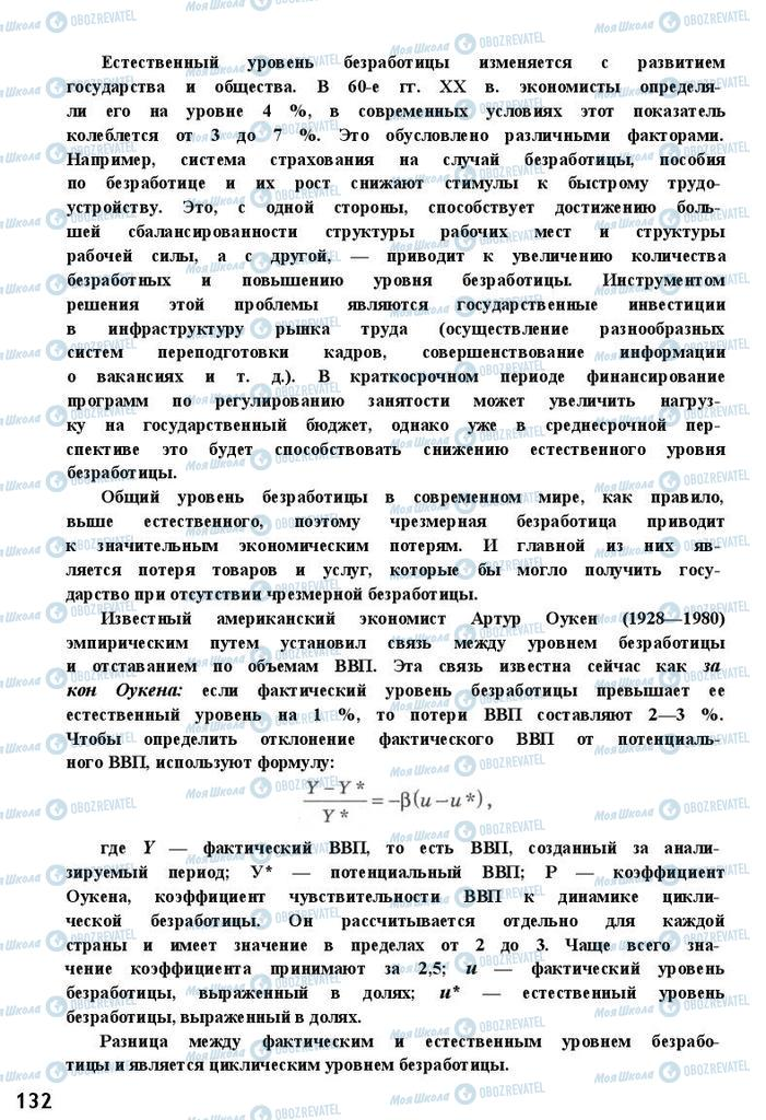 Підручники Економіка 11 клас сторінка 132