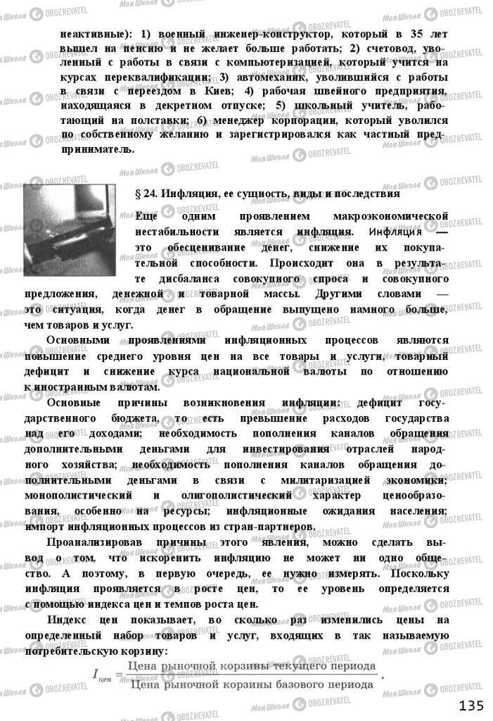 Підручники Економіка 11 клас сторінка 135