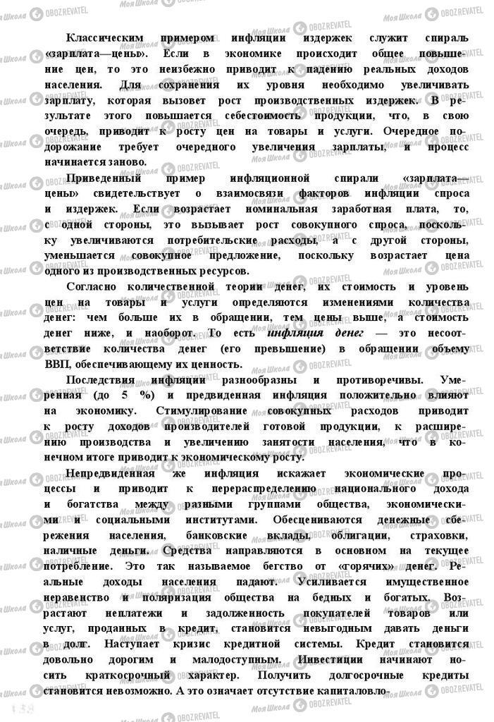 Підручники Економіка 11 клас сторінка 138