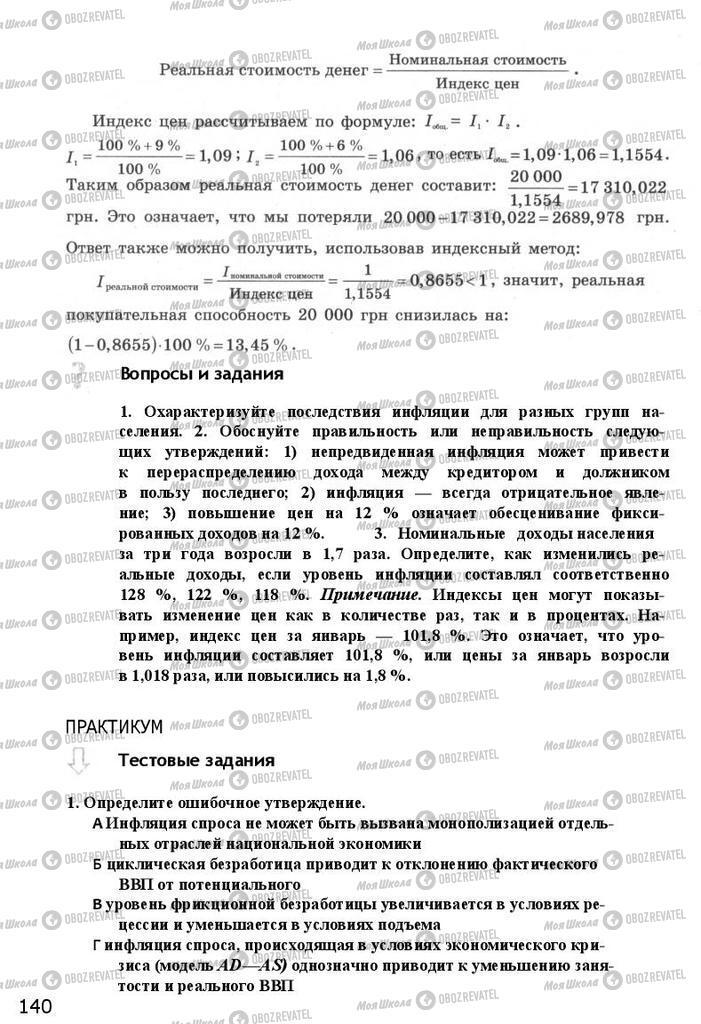 Підручники Економіка 11 клас сторінка 140
