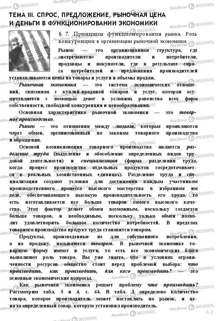 Підручники Економіка 11 клас сторінка  43