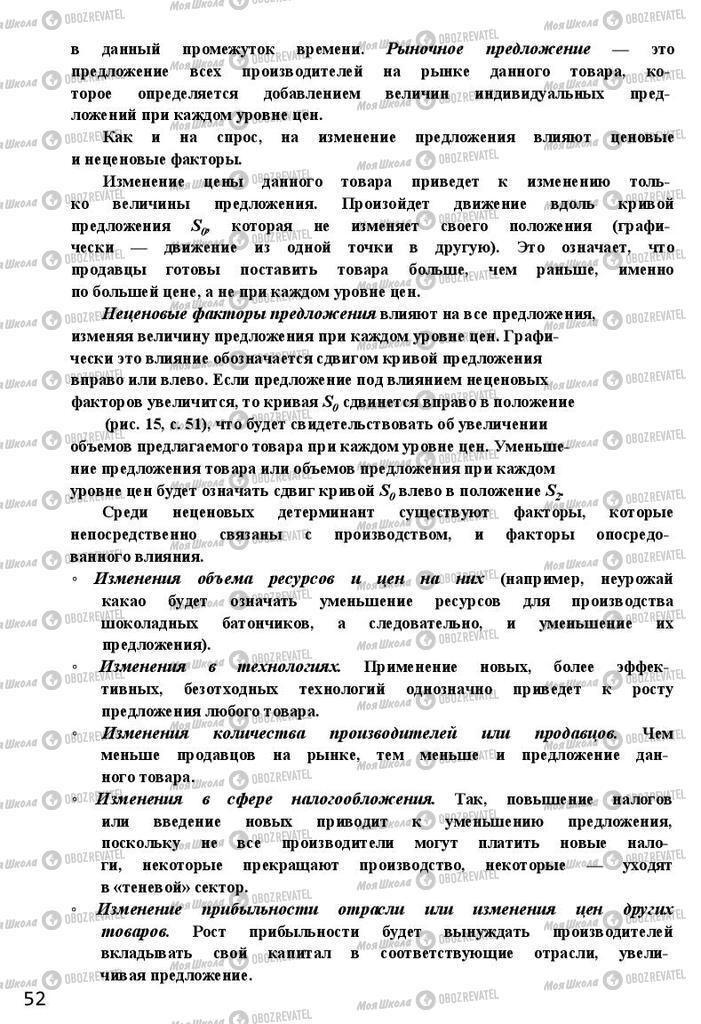 Підручники Економіка 11 клас сторінка 52
