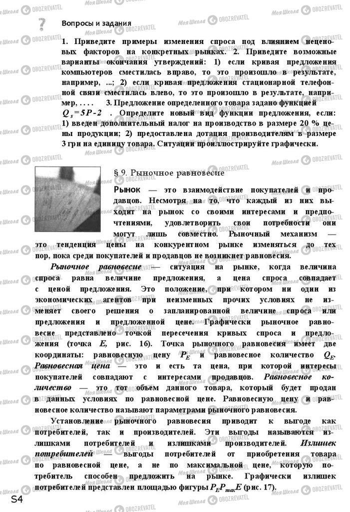 Підручники Економіка 11 клас сторінка 54