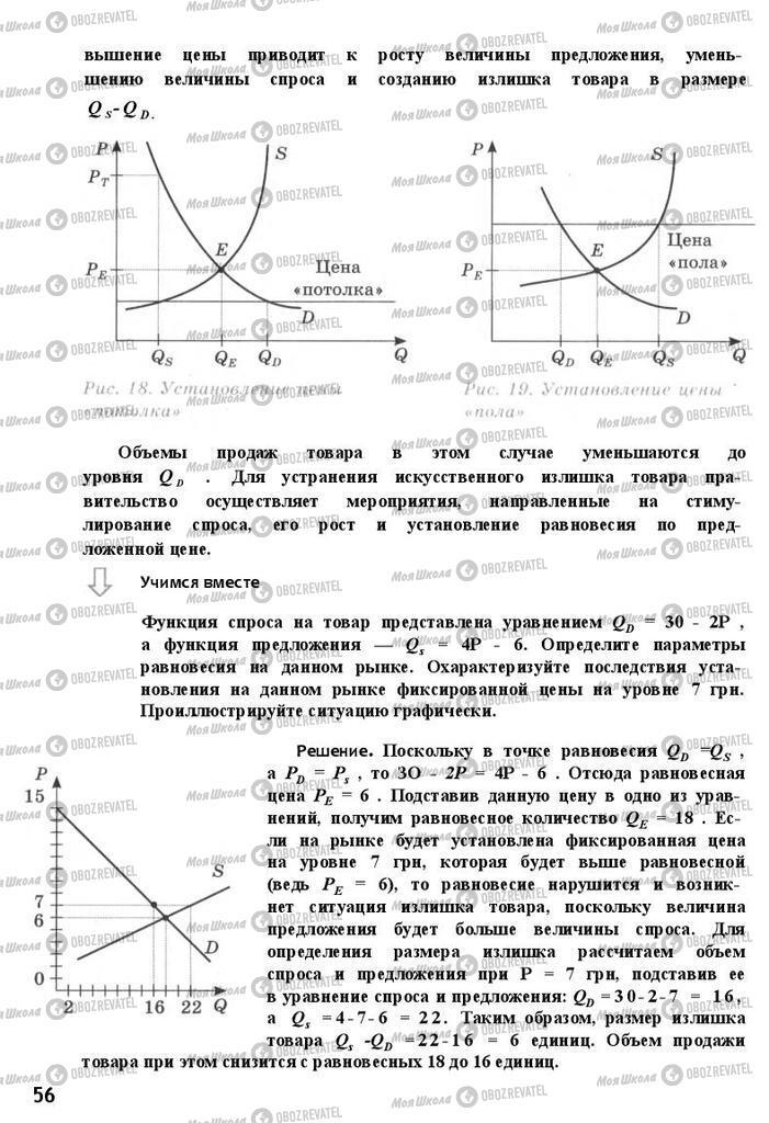 Підручники Економіка 11 клас сторінка 56