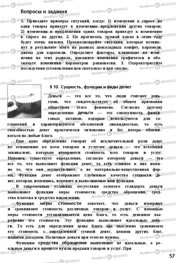 Підручники Економіка 11 клас сторінка 57