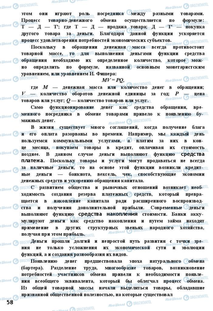 Підручники Економіка 11 клас сторінка 58