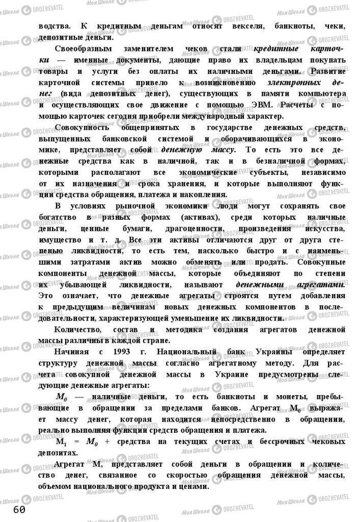 Підручники Економіка 11 клас сторінка 60