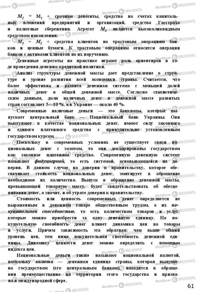 Підручники Економіка 11 клас сторінка 61