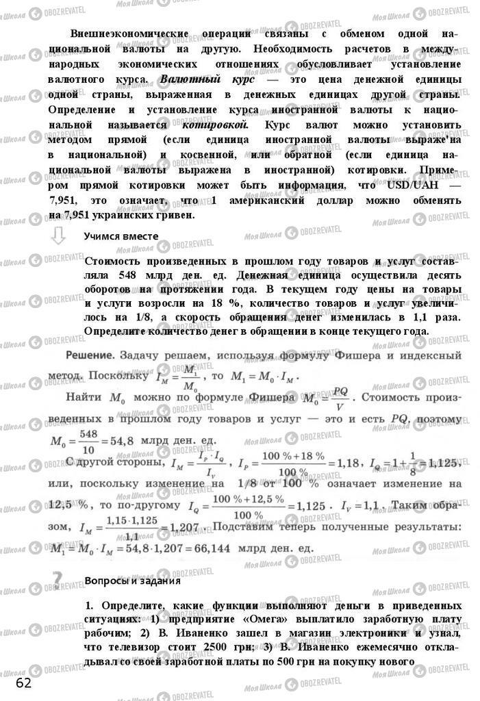 Учебники Экономика 11 класс страница 62