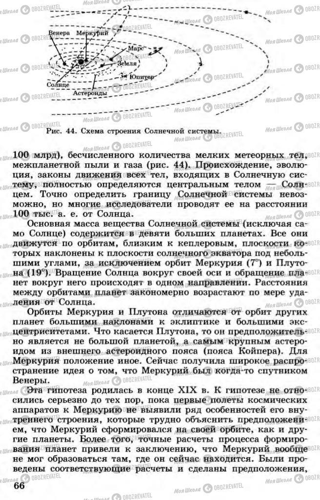 Учебники Астрономия 11 класс страница  66