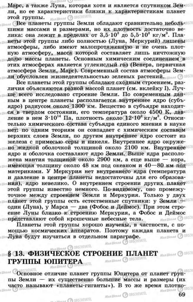 Учебники Астрономия 11 класс страница 69